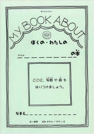 MY BOOK ABOUTぼくの・わたしの_の本