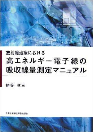 放射線治療における高エネルギー電子線の吸収線量測定マニュアル|株式 ...