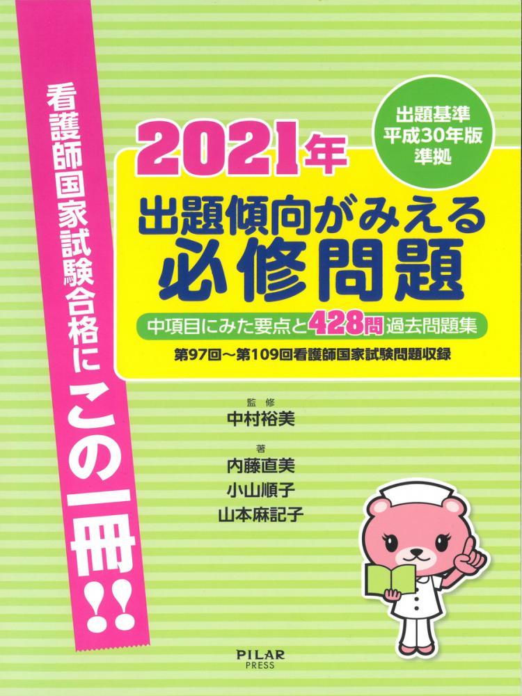看護 試験 国家 2021 年 師